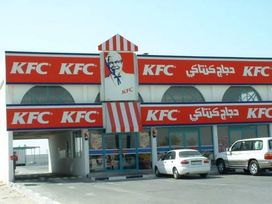 ArabicKFC1.jpg