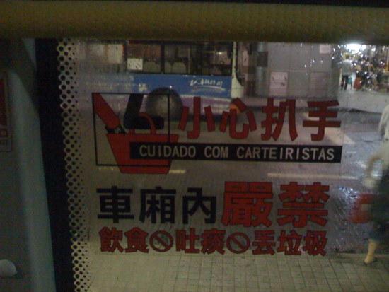 Chorizos en Macau.jpg