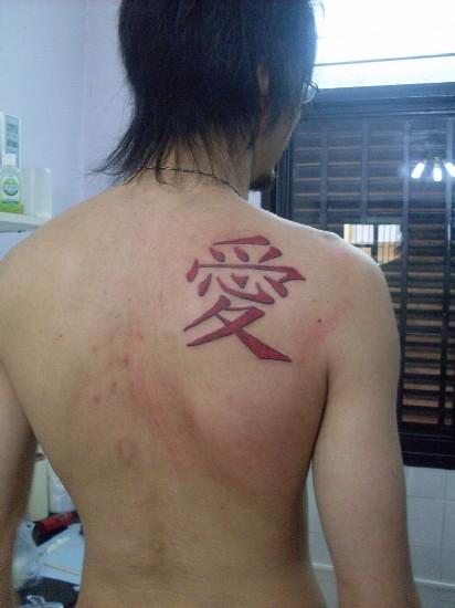 amor en la espalda.JPG