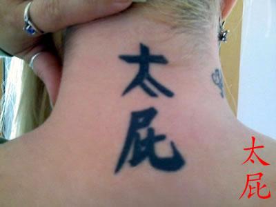 tattoo_taipipedopateticoculogordo.jpg