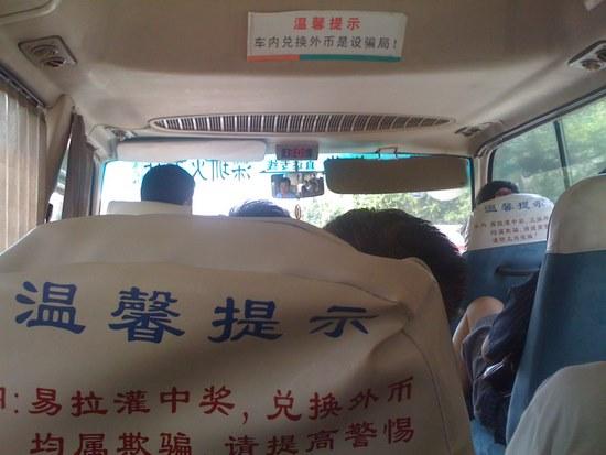 interiorbus.jpg