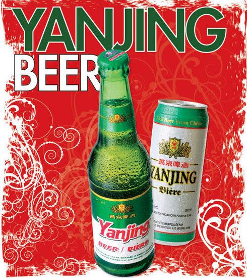 yanjing03.jpg